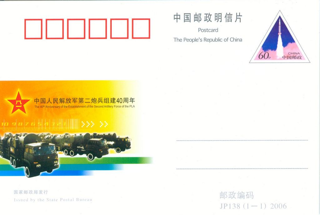 JP138 The 40th Anniversary of the Establishment of the Second Force of the PLA 2006