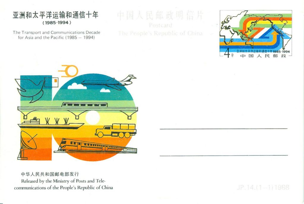 JP14 The Transport and Communication Decade for Asia and the Pacific 1988