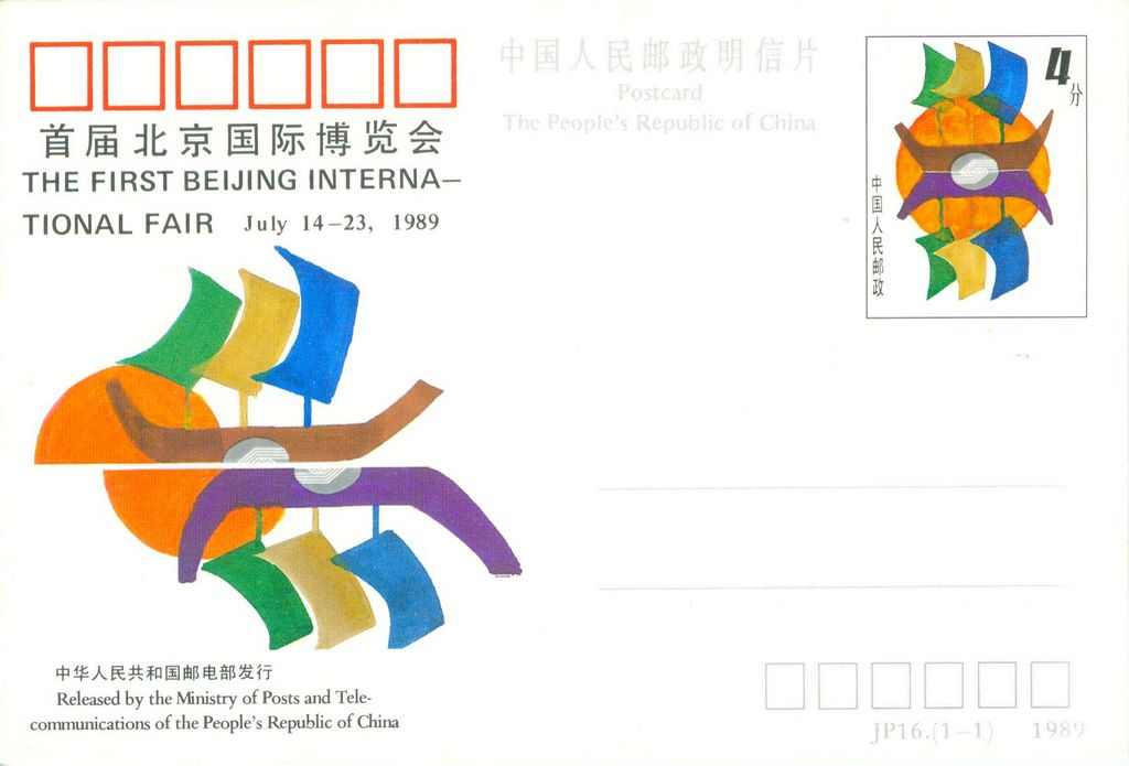JP16 The First Beijing International Fair 1989