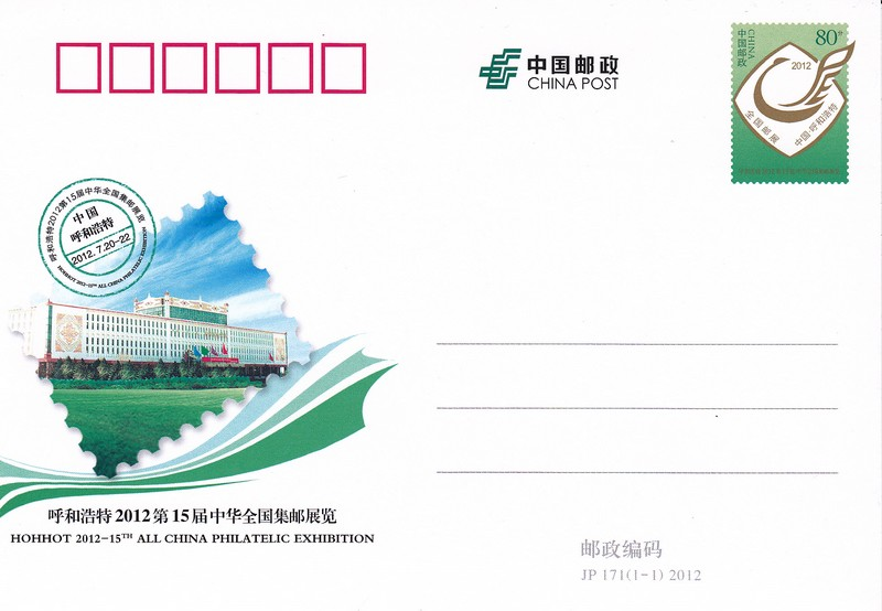 JP171 Hohhot 2012-15th All-China Philatelic Exhibition