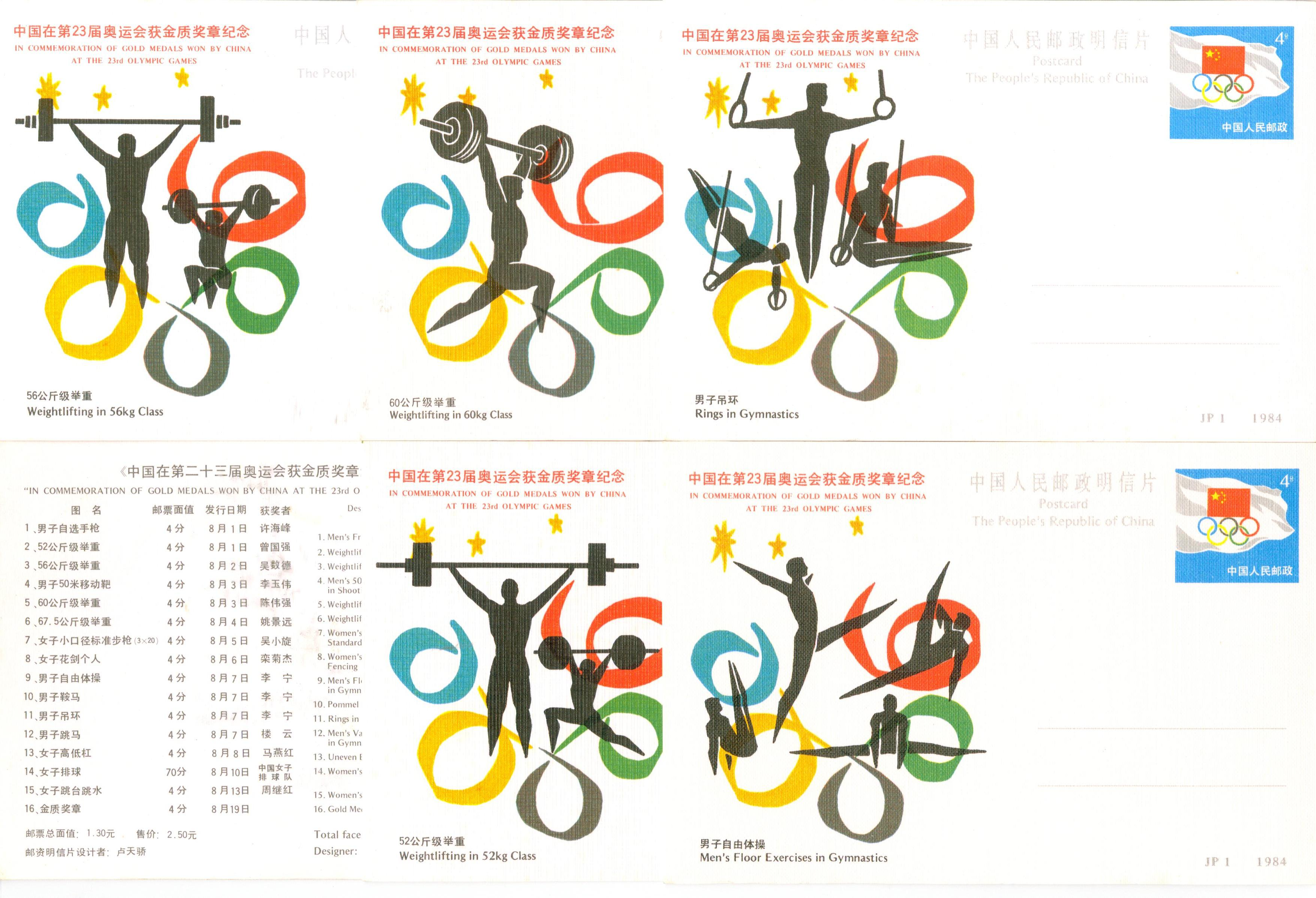 JP1, China at the 23th Olympic Games 1984 (P.R.China First Postal Cards)