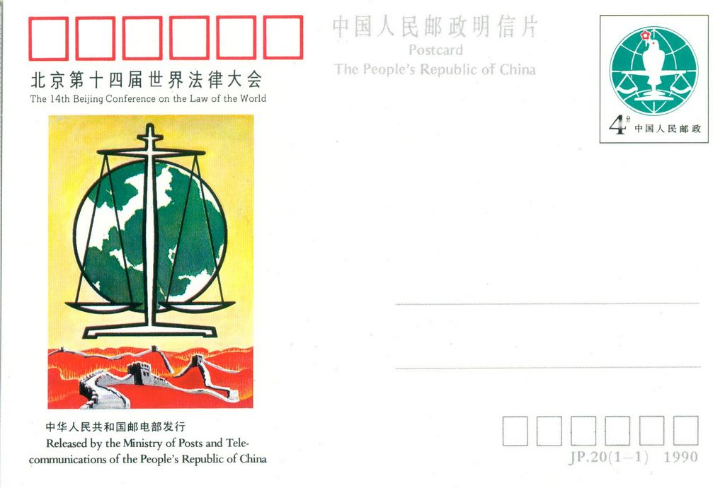 JP20 The 14th Beijing Conference on the Law of the World 1990