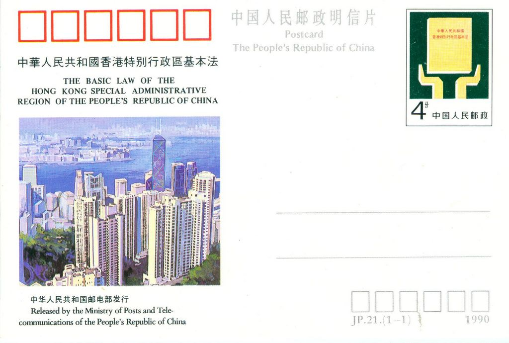 JP21 The Basic Law of the Hong Kong Special Administrative Region of the People's Republic of China 1990