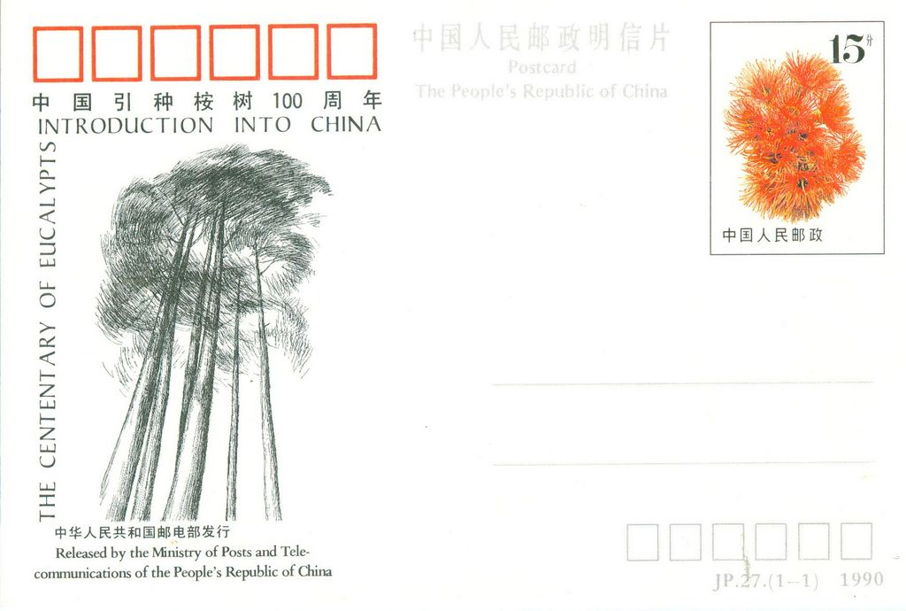 JP27 The Cententary of Eucalypts Introduction into China 1990