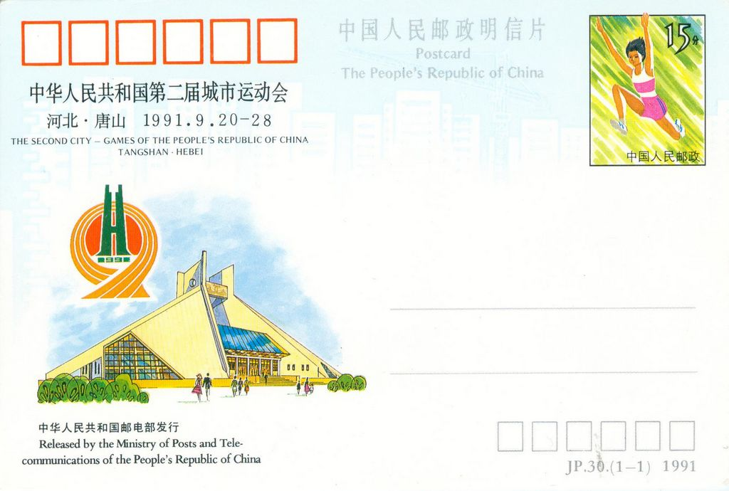 JP30 The Second City Games of People's Republic of China 1991 - Click Image to Close