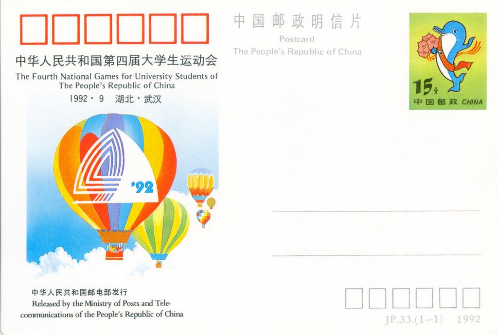 JP33 The Fourth National Games for University Students of The People's Republic of China 1992