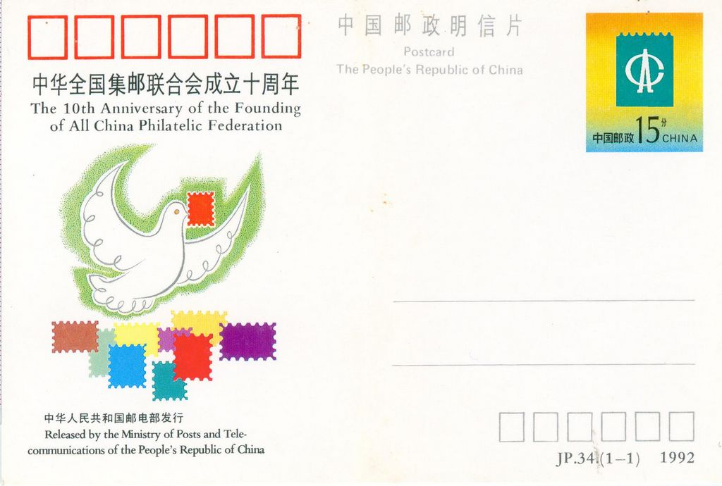 JP34 The 10th Anniversary of the Founding of All China Philatelic Federation 1992