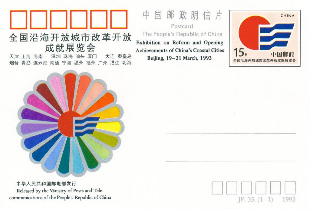 JP35 Exhibition on Reform and Opening Achievements of China's Costal Cities 1993