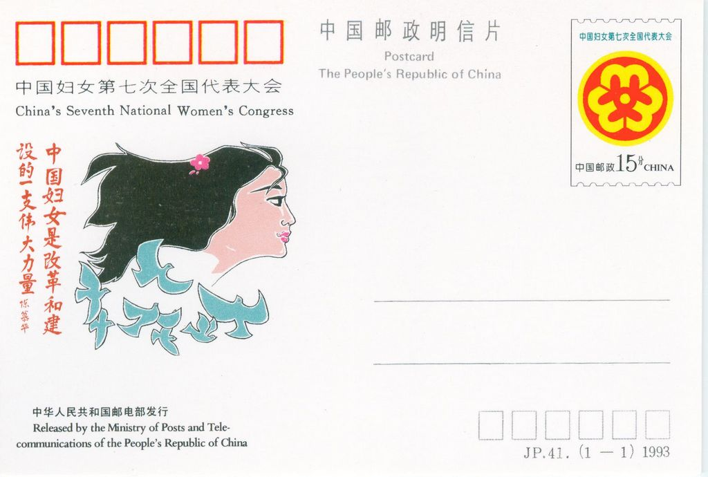 JP41 China's Seventh National Women's Congress 1993