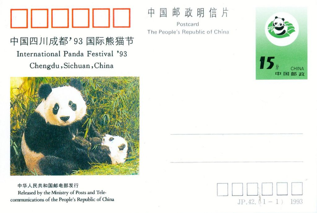 JP42 International PandaFestival93 Chengdu 1993