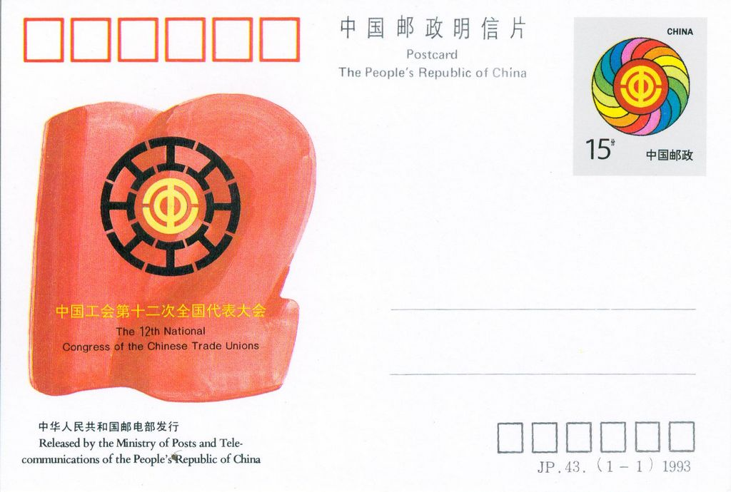 JP43 The 12th National Congress of the Chinese Trade Unions 1993