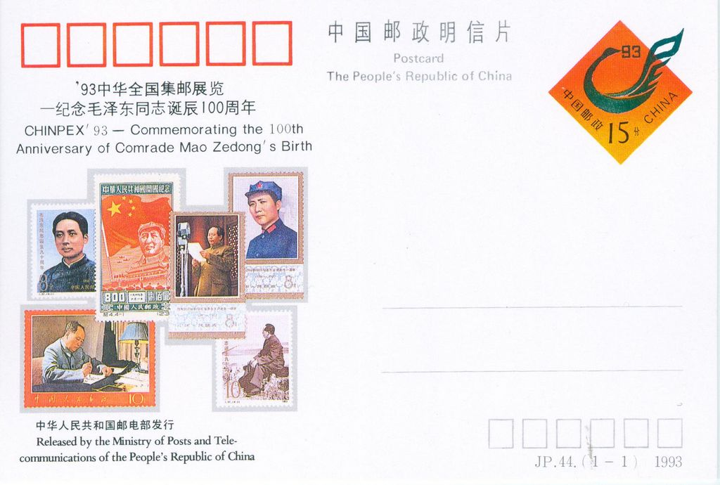 JP44 CHINPEX93 Commemorating Centenary of Comrade Mao Zedong's Birth 1993