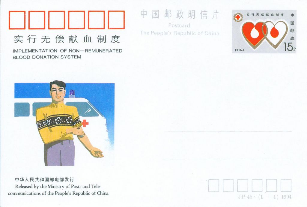 JP45 Inplementation of Non-Remunerated Blood Donation System 1994