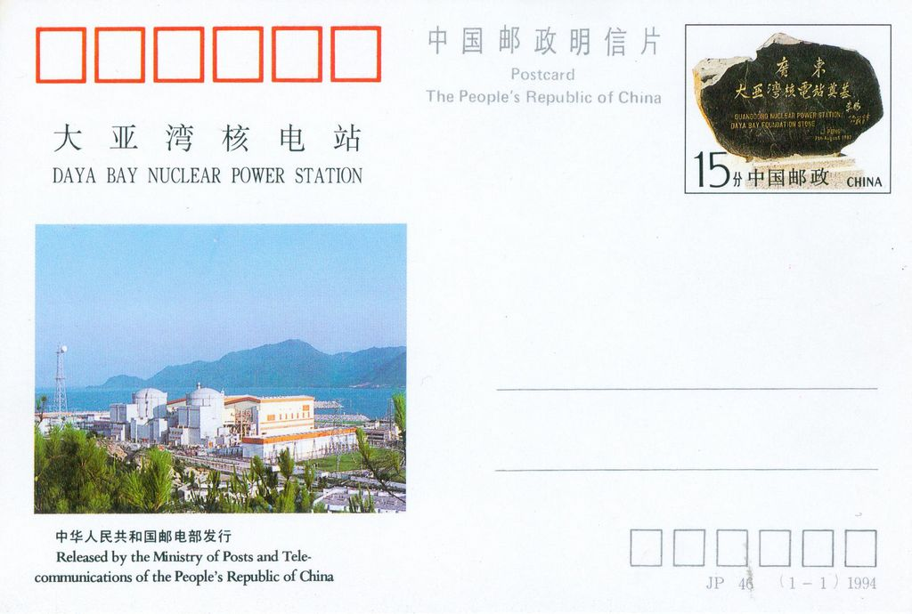 JP46 DAYA Bay Nuclear Power Station 1994