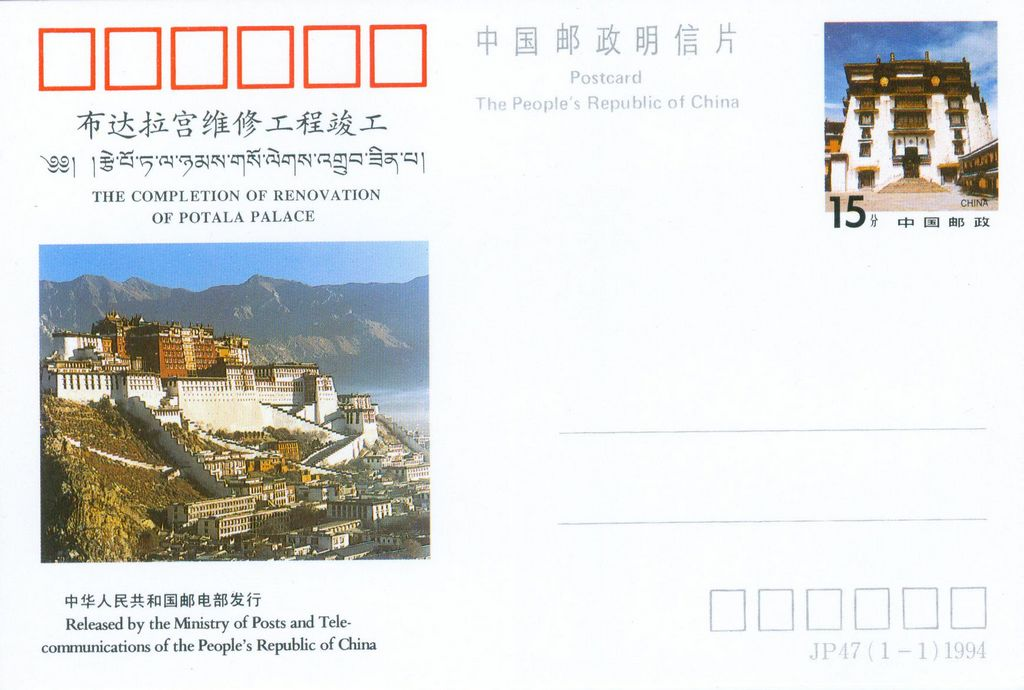 JP47 The Completion of Renovation of Potala Palace 1994
