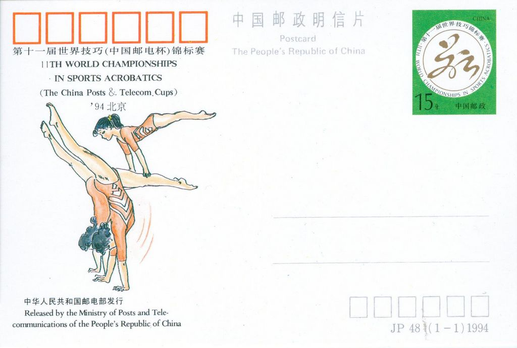 JP48 11th World Championships in Sports Acrobatics 1994
