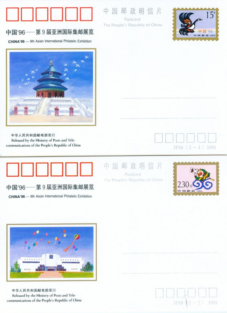 JP49 China 96--9th Asian International Philatelic Exhibition 2 Pcs 1994