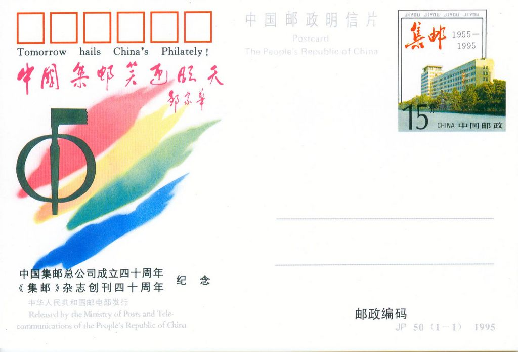 JP50 40th Anniversary of the Founding of China Philately Company 1995