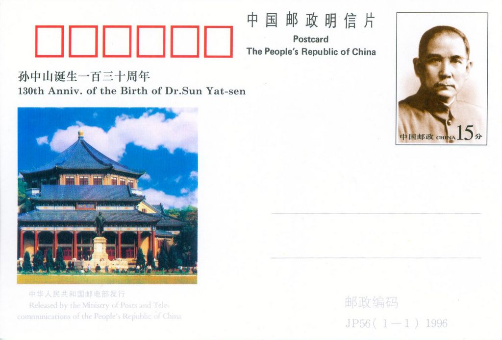 JP56 130th Anniv. of the Borth of Dr. Sun Yat-sen 1996