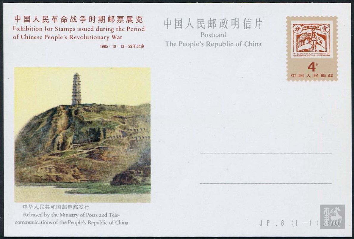 JP6 Exhibition for Stamps Issued During Period of Chinese People's Revolutionary War 1985