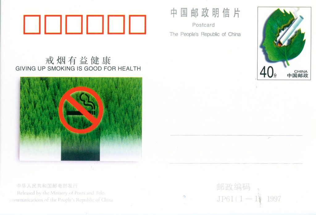 JP61 Giving Up Smoking is Good for Health 1997