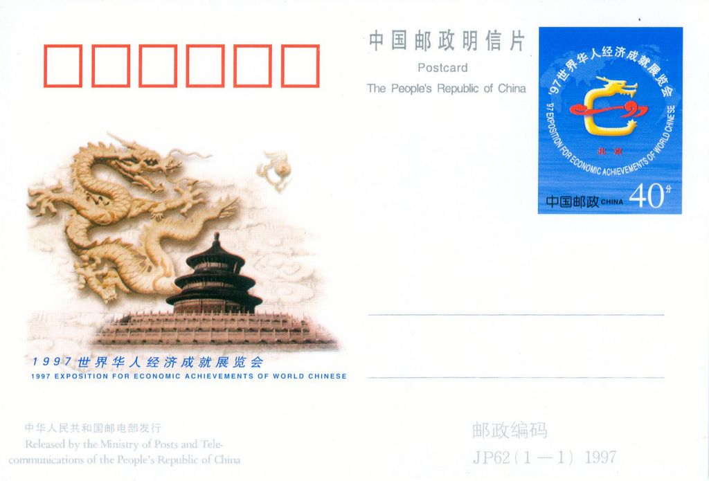 JP62 Exposition for Economic Achievement of World Chinese 1997