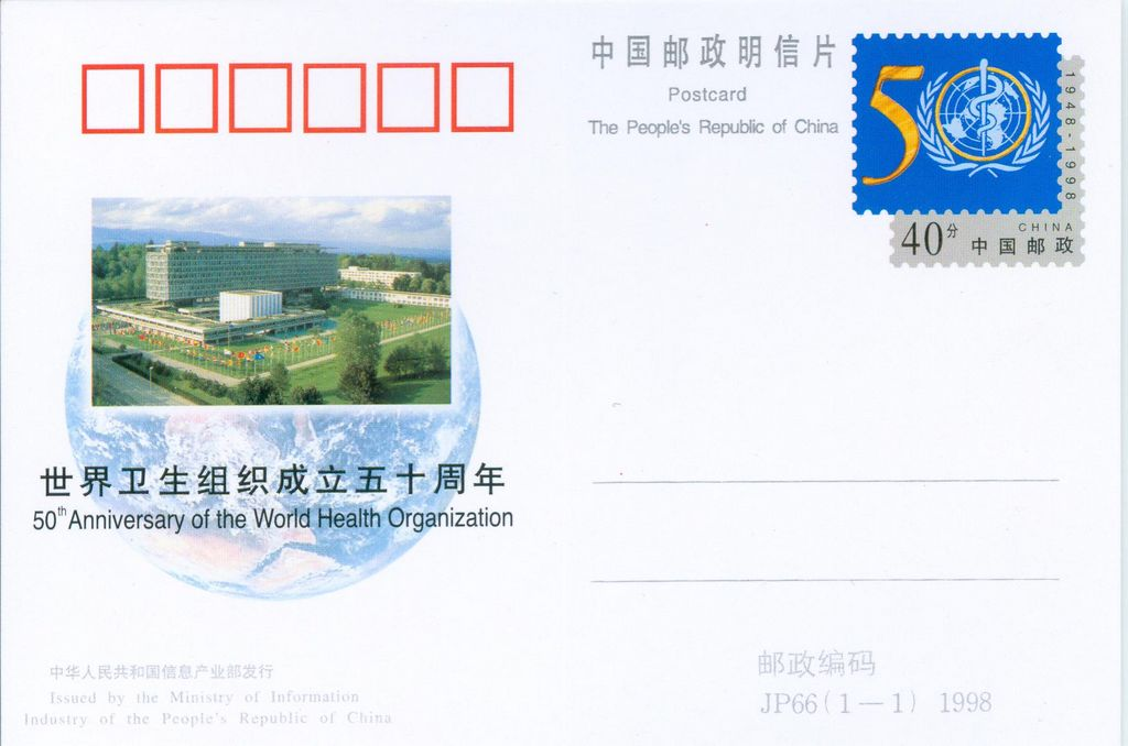 JP66 59th Anniversary of the World Health Organization 1998