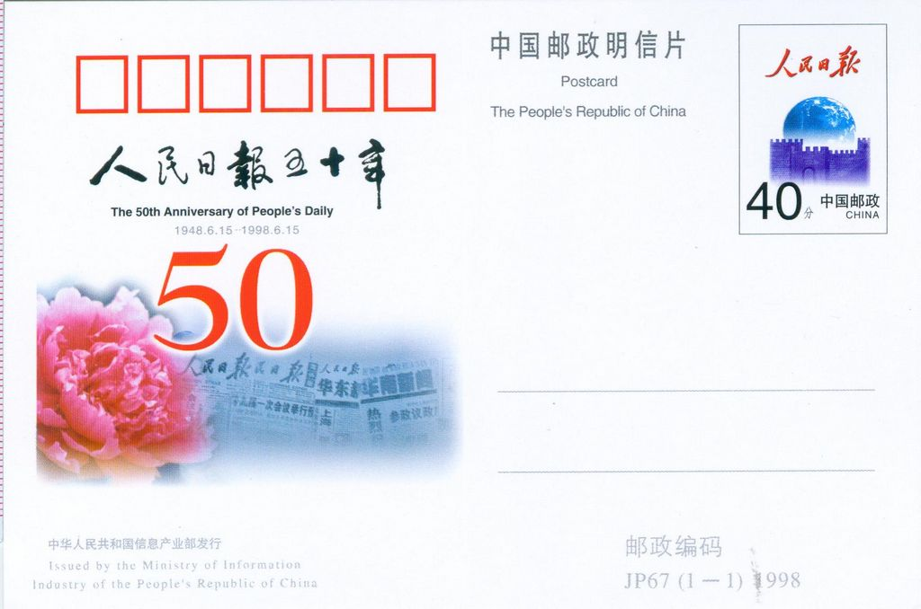 JP67 The 50th Anniversary of People's Daily 1998