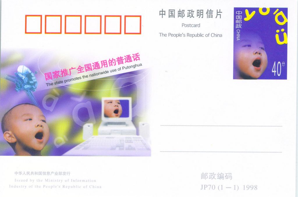 JP70 The State Promotion the National Use of Putonghua 1998