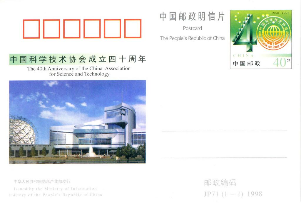 JP71 The 40th Anniversary of the China Association for Science and Technology