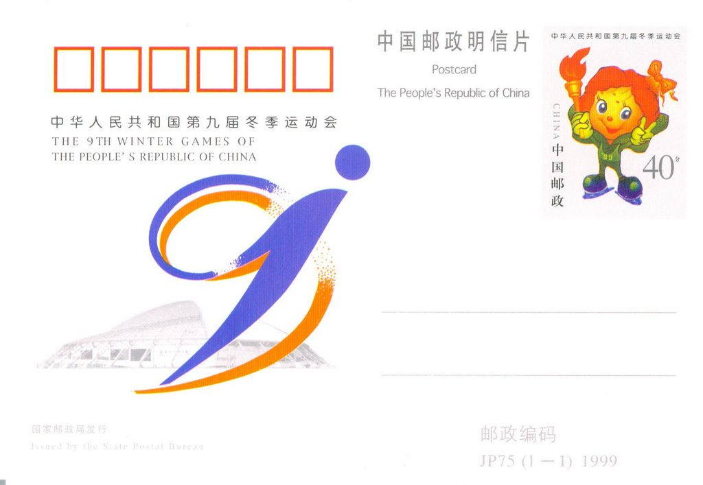 JP75 The 9th Winter Games of the People's Republic of China 1998