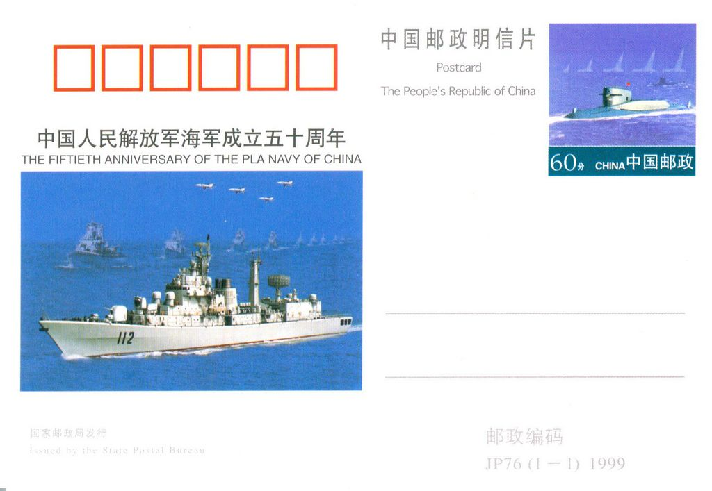 JP76 The Fiftieth Anniversary of the PLA Navy of China 1999