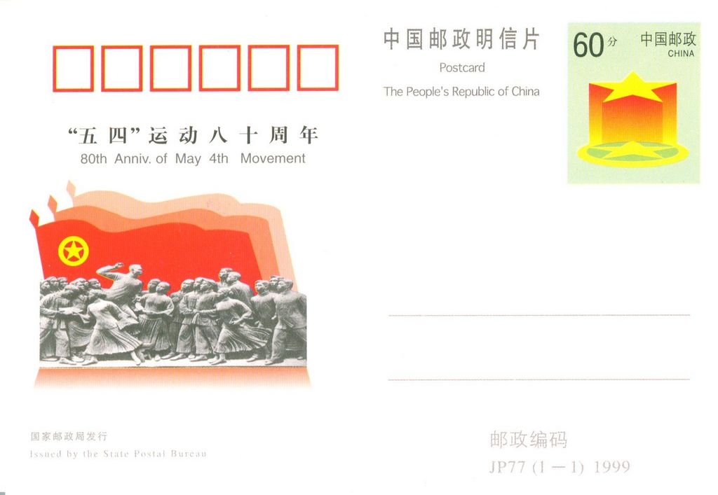 JP77 80th Anniversary of May 4th Movement 1999