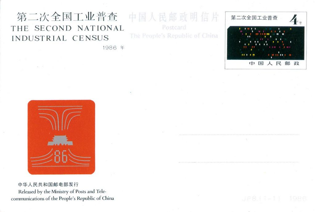 JP8 The Second National Industry Census 1986
