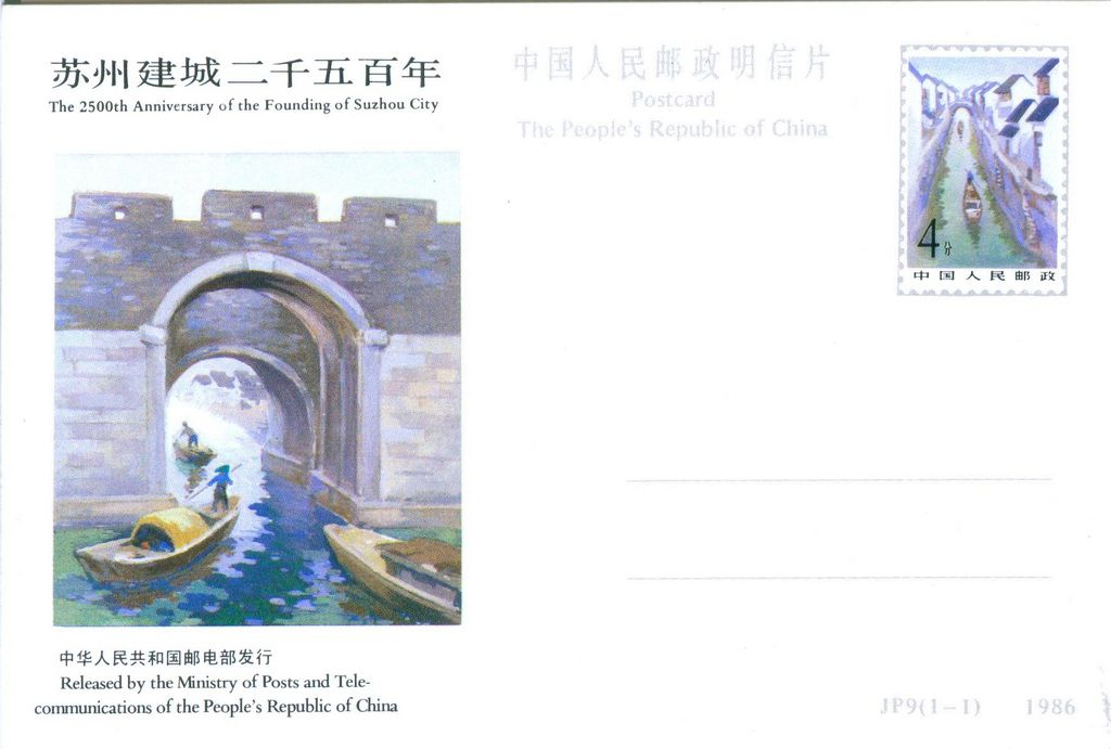 JP9 The 2500th Anniversary of the Founding of Suzhou City 1986