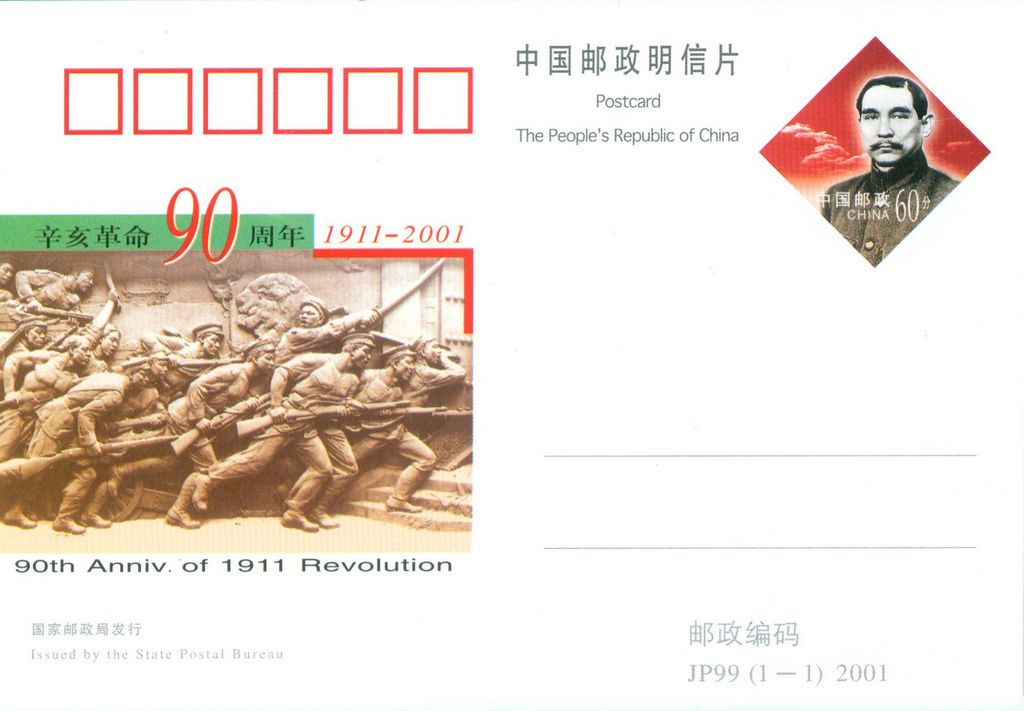 JP99 90th Anniv. of 1911 Revolution 2001