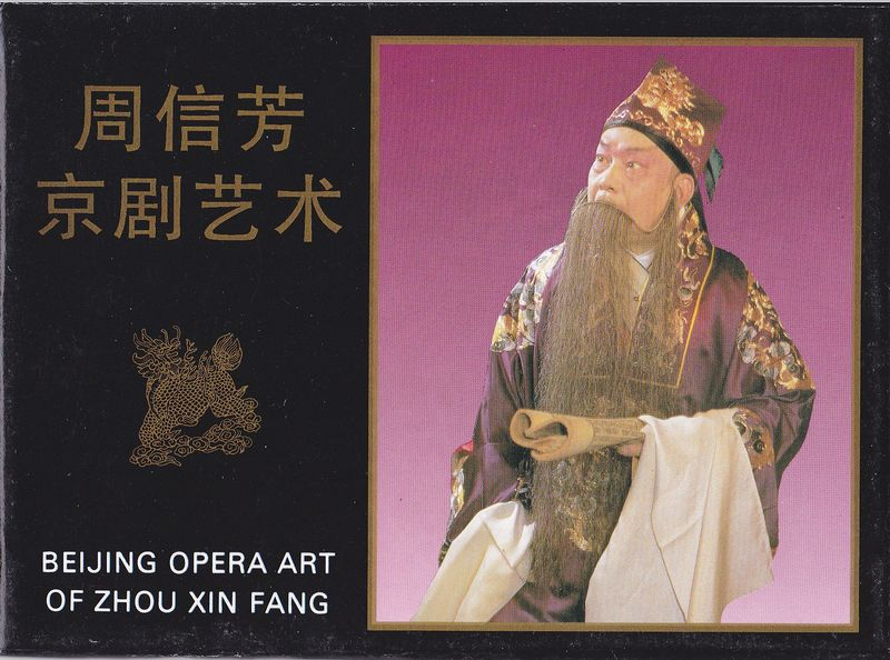 TP3 Beijing Opera Art of Zhou Xin Fang 1995 4pcs