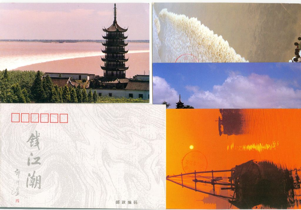 TP4 Qiantang (River) Tide 1995 4pcs