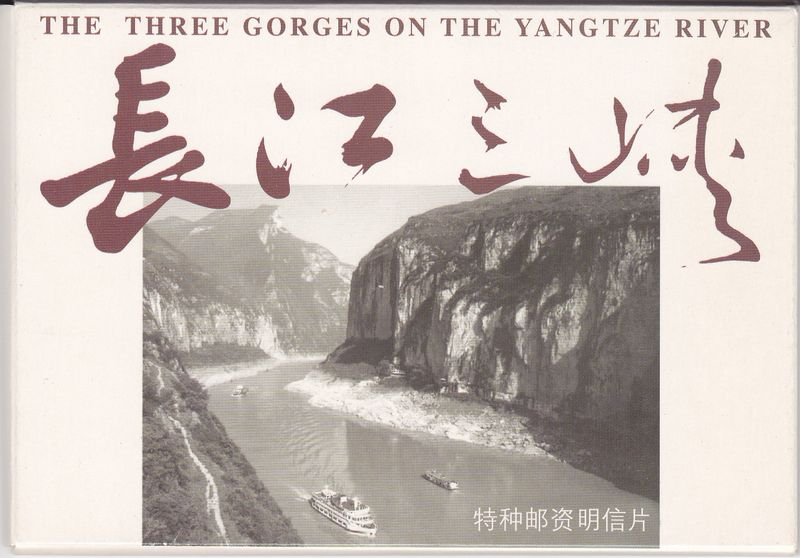 TP10 Three Gorges on Yangtze River 1999 10pcs