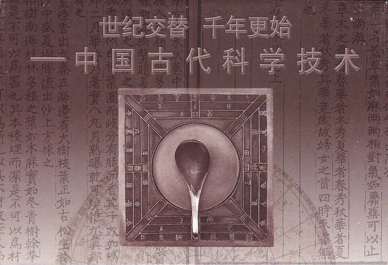 TP12 Turn of the Century, Beginning of a New Millennium --- China's Ancient Science and Technology 2000