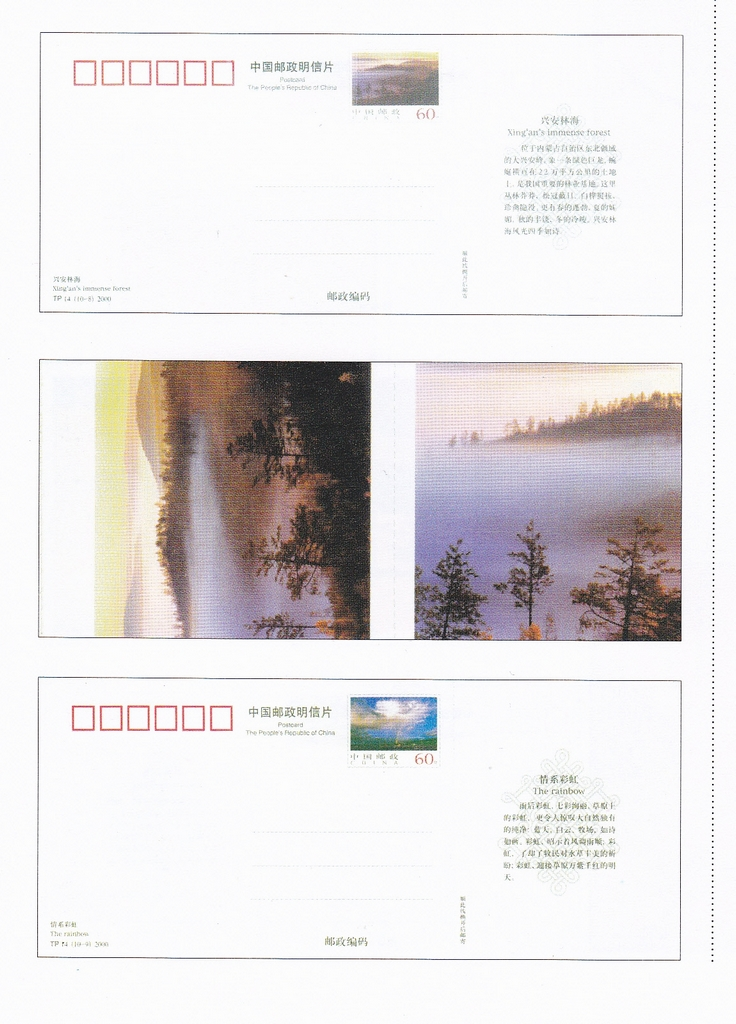 TP14 Flavors and Landscapes of Inner Mongilia 2000 10pcs