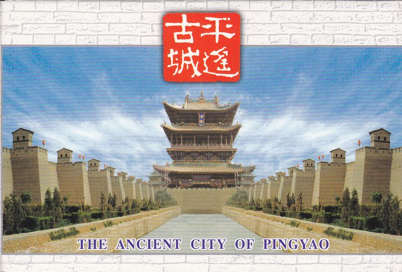 TP15(A) Acient City of Pingyao 2000 10pcs