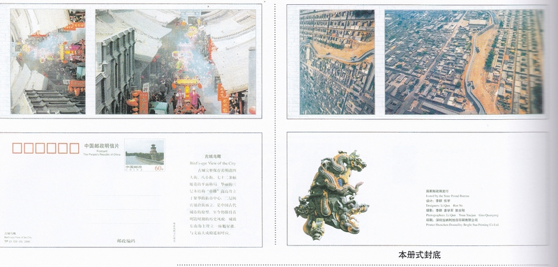 TP15(B) Acient City of Pingyao 2000 10pcs