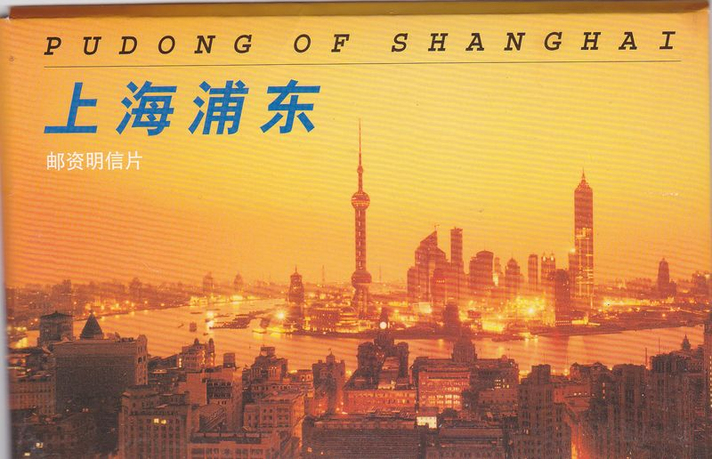 TP16(A) Pudong of shanghai 2000 10pcs