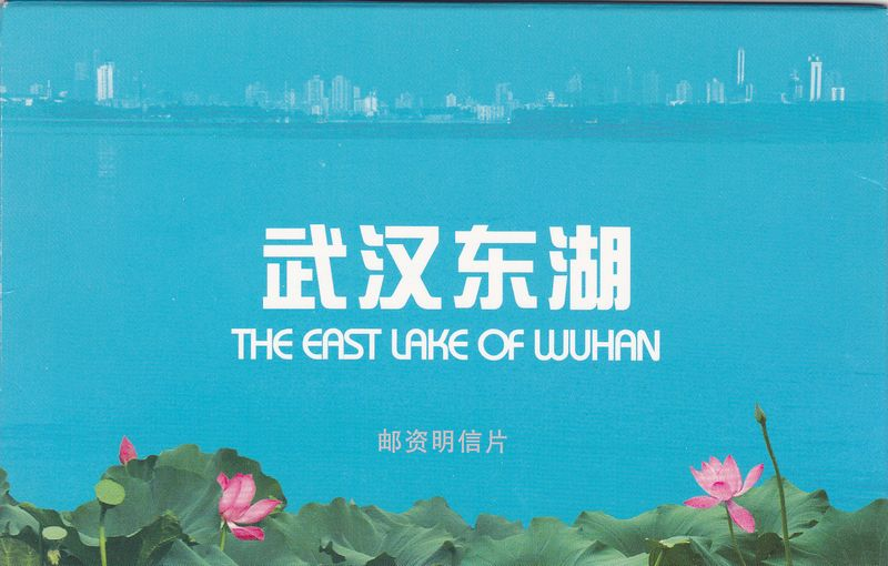 TP17 The East Lake of Wuhan 2000 4pcs