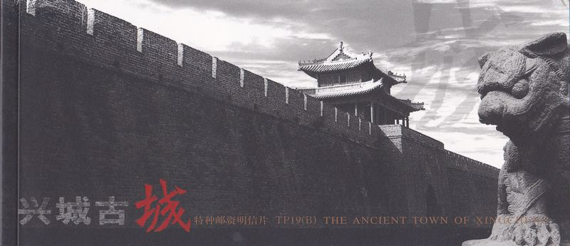 TP19 Ancient City of Cingcheng 2001 10pcs
