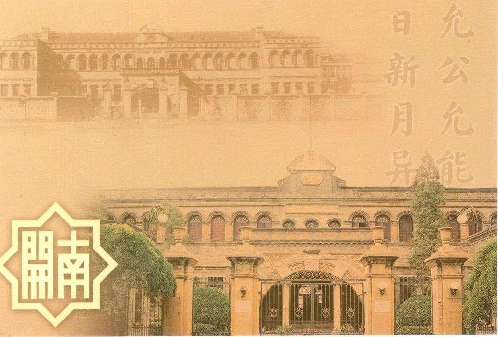 TP29 The Site of the Nankai School 2004 1pc