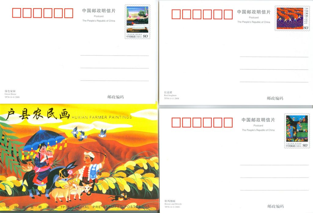 TP36 Paitings by Peasants of Huxian County 2008 4pcs