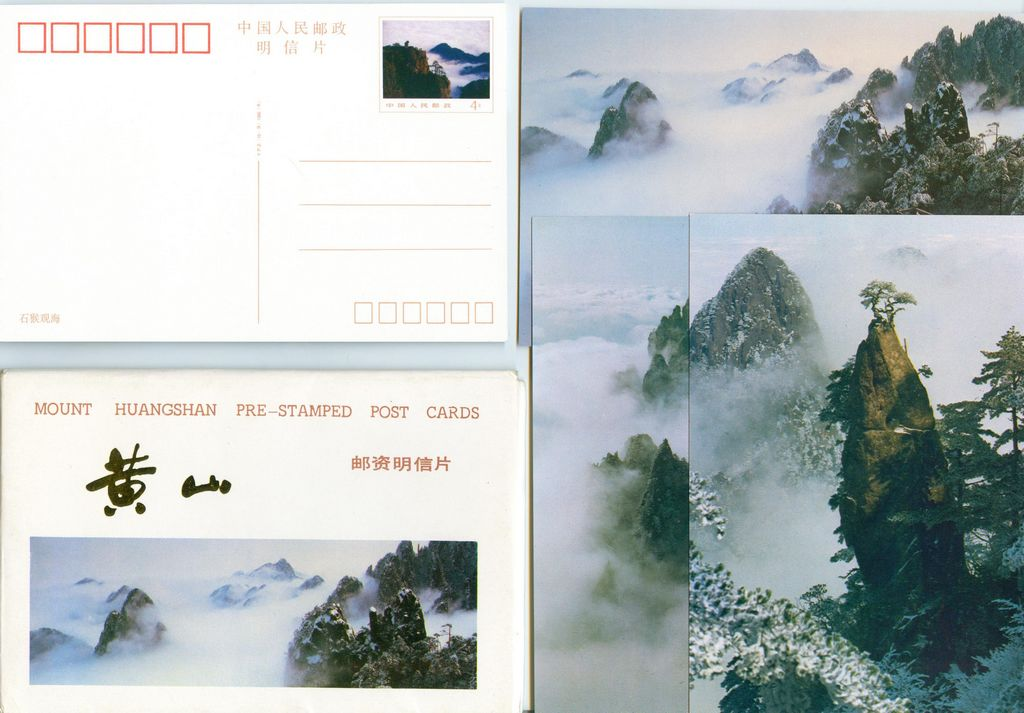 YP2(A) Landscapes of Moutain Huangshan 1986