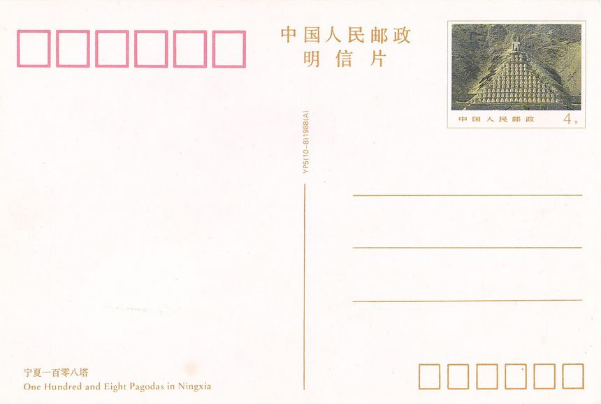 YP5(A) Landscapes of Ninxia 1988